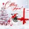 С Новым годом и Рождеством! Дарим скидку!